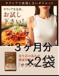 "Thumbnail of ""サラシア 6ヶ月分 ダイエットサプリメント"""