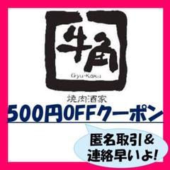 """Thumbnail of """"★即連絡★牛角 割引 クーポン チケット 優待"""""""