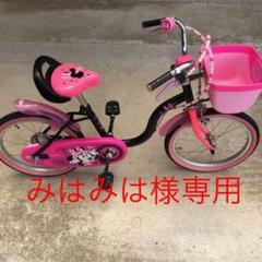 "Thumbnail of ""ディズニー ミニー 子供自転車 18インチ おまけ付"""