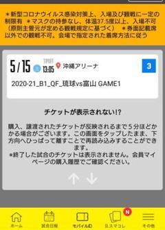 """Thumbnail of """"5/15(土)C S琉球ゴールデンキングスvs富山グラウジーズ【アリーナA3枚】"""""""
