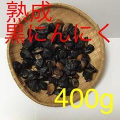 "Thumbnail of ""熟成黒にんにく400グラム ❗️特別価格❗️¥1380→ ¥1200"""