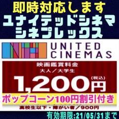 "Thumbnail of ""ユナイテッドシネマ シネプレックス チケット 映画 鑑賞券 クーポン  割引券"""