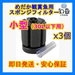 "Thumbnail of ""★水質浄化★スポンジフィルター小型水槽用3個 めだか 金魚 PSB クロレラF"""