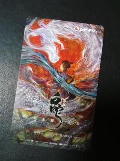 "Thumbnail of ""◆白蛇 縁起 ムビチケのみ 1枚"""