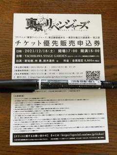 "Thumbnail of ""東京卍リベンジャーズ 東京リベンジャーズ イベント 夜之部"""