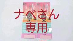 """Thumbnail of """"九州国立博物館 正倉院宝物 招待券2枚"""""""