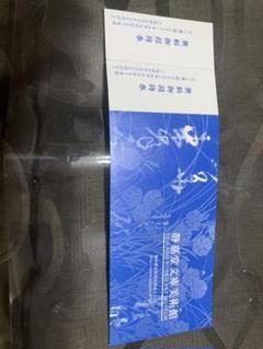 "Thumbnail of ""静嘉堂文庫美術館 チケット"""