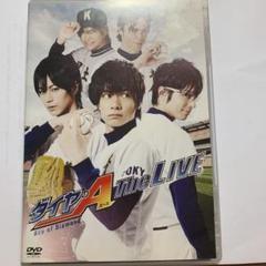 "Thumbnail of ""ダイヤのA(エース) The LIVE〈2枚組〉"""