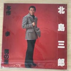 """Thumbnail of """"【K2225】レコード 北島三郎 与作 歩 男の涙 演歌 昭和レトロ 中古"""""""