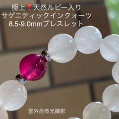 "Thumbnail of ""極上❣️天然ルビー入り♡サゲニティックインクォーツブレスレット8.5-9.0mm"""