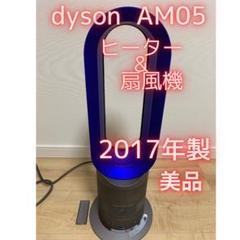 "Thumbnail of ""dyson ダイソン AM05IB hot&cool 2017年製【美品】"""
