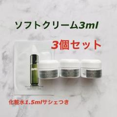 "Thumbnail of ""ドゥ・ラ・メール ザ・モイスチャライジング ソフトクリーム3.5ml×3"""