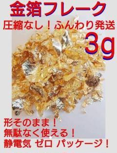 """Thumbnail of """"金箔フレーク 3g 前撮り 結婚式 式典 レジン 和服 レジン 袴 和装 髪飾り"""""""