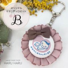 "Thumbnail of ""マタニティロゼット B"""