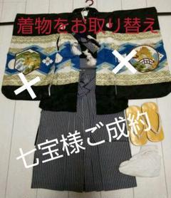 """Thumbnail of """"④七五三男児羽織袴セット"""""""