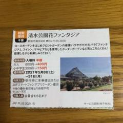 "Thumbnail of ""JAFクーポン 清水公園花ファンタジア 入場料半額券"""