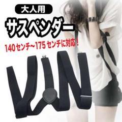 """Thumbnail of """"サスペンダー 黒 ブラック Y型 男女兼用 大人用 Yバック"""""""