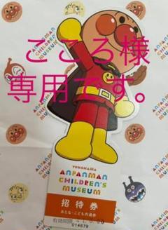 "Thumbnail of ""横浜アンパンマンミュージアム♡ 普通郵便でお値引!!"""