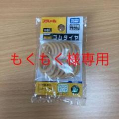 【新品】プラレール ゴムタイヤ 16個入り