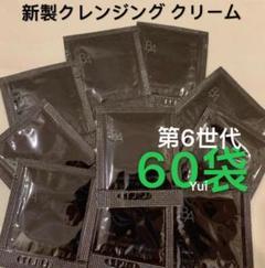 "Thumbnail of ""POLA ポーラ B.A 第6世代新品クレンジング クリーム 1.3gx60袋"""