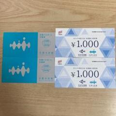 """Thumbnail of """"京都水族館年間パスポート2枚+水族館利用券2000円分"""""""