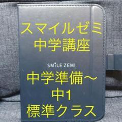 "Thumbnail of ""スマイルゼミ 中学講座"""