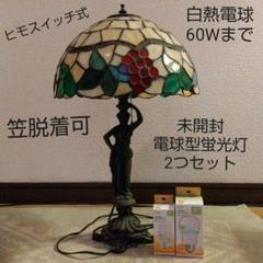 "Thumbnail of ""ステンドグラスのインテリア照明器具、電球型蛍光灯2つセット"""