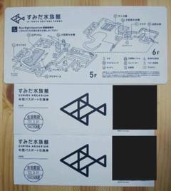 "Thumbnail of ""すみだ水族館 年間パスポート引換券 2枚 ②"""