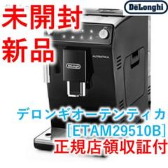 "Thumbnail of ""【新品・未開封】デロンギ オーテンティカ コンパクト全自動コーヒーマシン"""