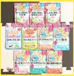 "Thumbnail of ""596☆ 離乳食 7ヶ月 全て違う味 卵不使用 ベビーフード パウチ"""