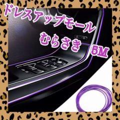 "Thumbnail of ""車用カラースリムモール カードレスアップモール 紫"""