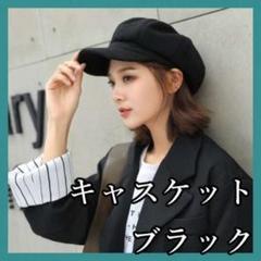 """Thumbnail of """"C【キャスケット 帽子】ブラック レディース 韓国 コーデ mj0011"""""""