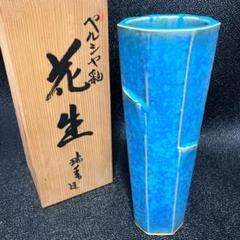 """Thumbnail of """"ペルシャ釉 花瓶 花器 ターコイズブルー フラワーベース"""""""