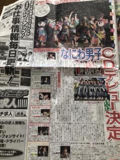 """Thumbnail of """"スポニチ なにわ男子"""""""