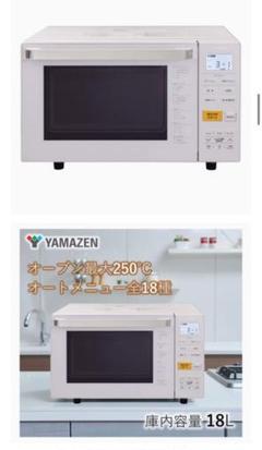 """Thumbnail of """"YAMAZEN オーブンレンジ YRJ-F181V ホワイト"""""""