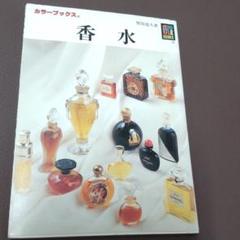 "Thumbnail of ""香水 カラーブックス 保育社 文庫本"""