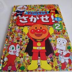 """Thumbnail of """"アンパンマンをさがせ!ミニ 2"""""""