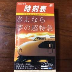 JR西日本時刻表2008秋
