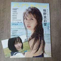 """Thumbnail of """"【写真付き】アップトゥボーイ(UTB)2021.SEP.vol.305"""""""