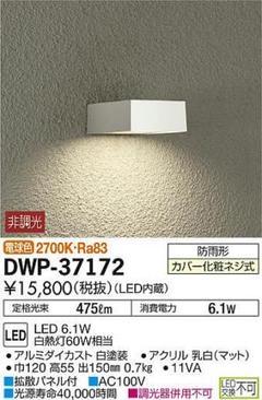 "Thumbnail of ""DAIKO 大光電機 アウトドアライト DWP-37172"""