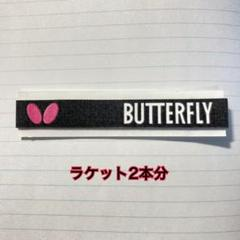 "Thumbnail of ""卓球 サイドテープ"""