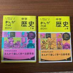 中学歴史 上巻 下巻セット まんが攻略BON!