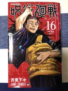 """Thumbnail of """"呪術廻戦 16巻 帯なし"""""""
