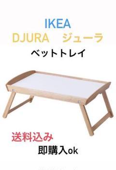 """Thumbnail of """"☆激安送料込み 大人気商品  IKEA DJURA ジューラ ベッドトレイ 新品"""""""
