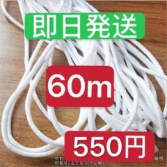 """Thumbnail of """"マスク専用ゴム紐 60M"""""""