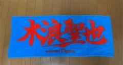 """Thumbnail of """"木浪聖也 タオル"""""""