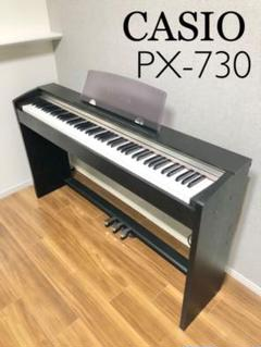 "Thumbnail of ""CASIO 電子ピアノ PX-730 09年製"""