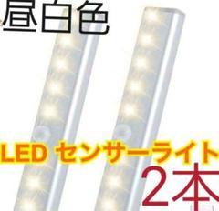 "Thumbnail of ""2個入り【新品コールド昼白色】LEDセンサーライト 人感センサー 電池式 足下灯"""