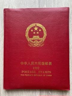 """Thumbnail of """"中国 切手 1992"""""""