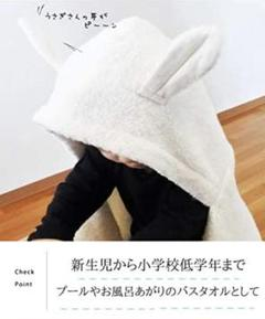 "Thumbnail of ""【未使用】ベビーバスローブ ベビーバスタオル Amazon売り上げ1位"""